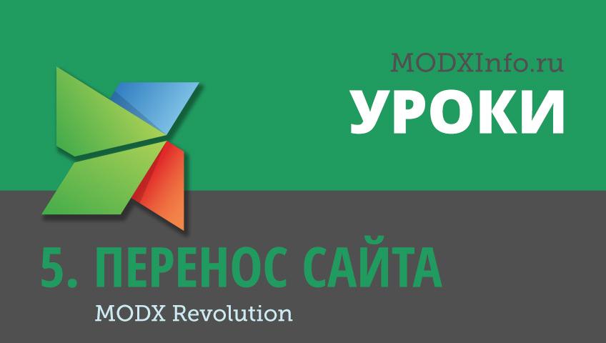 Установка modx revolution на хостинг timeweb сделать статистику cs на сайт