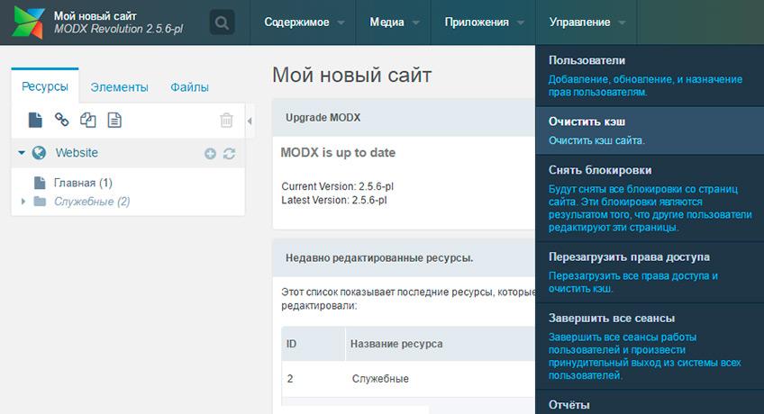 Перенос сайта modx на другой хостинг домена на другой хостинг